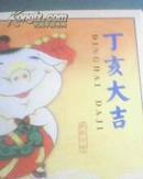 丁亥大吉 中国邮票