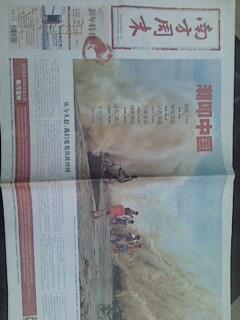 报纸【553】 南方周末 2007新年特刊 2006年12月28日 36版 【特刊】【新年特刊】