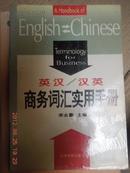 英汉/汉英 商务词汇实用手册