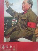 无线电 (1966-9) 封面为毛主席军装像