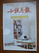 小说月报(2007-7)