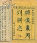 《东周列国志》二十三卷一百八回首一卷 清蔡元放评