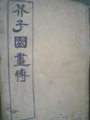 芥子园画传二集