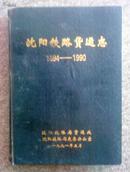 沈阳铁路货运志 1894-1990 精装