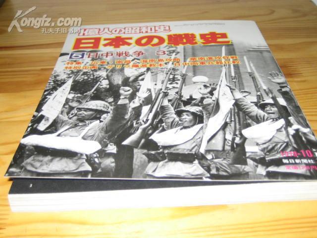1亿人的昭和史 日本战史 日中战争(特集广东,南昌 海南岛攻略,华南进攻作战)