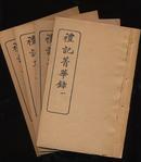 礼记菁华录(民国排印·线装四册八卷全)