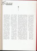 百年清华学人手迹选(编者签名钤印,三面书口刷红金色)