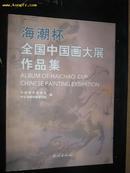 海潮杯 全国中国画大展作品集