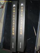 中国十年百大考古新发现 (1990-1999上下)