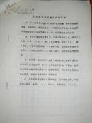 古脊椎动物与古人类研究所(手稿)