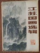 江苏国画选辑(20张活页)
