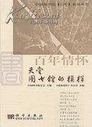 百年情怀:天堂 图书馆的模样
