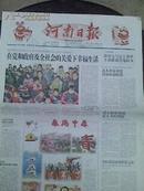 报纸【584】  河南日报 2007年2月19日 【节日】【春节】