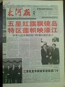 报纸【611】大河报 1999年12月20日 【澳门回归】