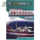 船舶仪表及自动化