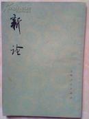 新论  无字迹无勾划9品,1977年1版1印