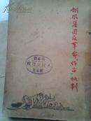 胡风集团反革命(作品)批判(竖版)