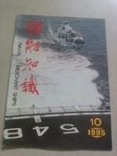 舰船知识1995-10