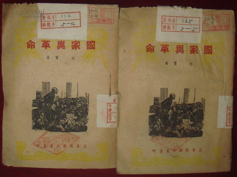 国家与革命(1948.12冀鲁豫初版)