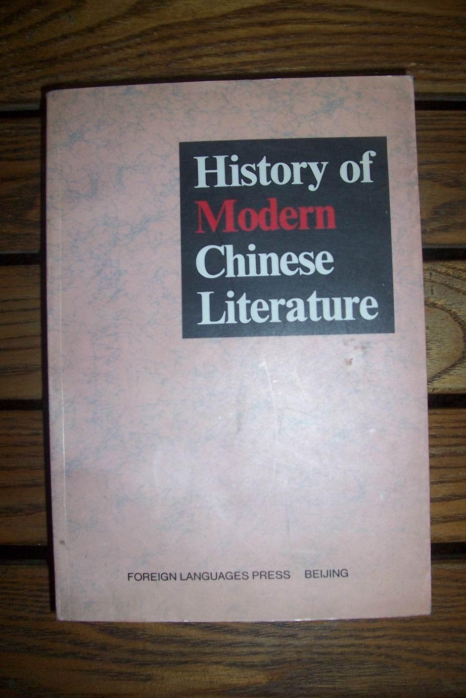 样书 唐弢 英文 HISTORY OF MODERN CHINESE LITERATURE(中国现代文学史)93年1版1印