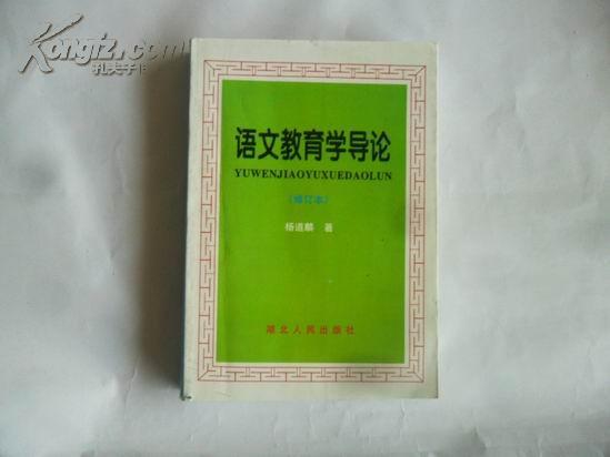 语文教育学导论   大32开本486页