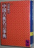 日文原版书 中国古典名言事典 (讲谈社学术文库) 诸桥辙次 (著)