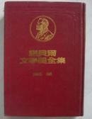 诺贝尔文学奖全集(第28卷)1949福克纳(精装)