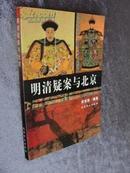 苏宝敦/编著 《明清疑案与北京》2000年7月一版一印5000册[A1-2-3-2]