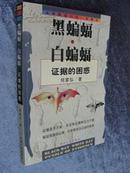 何家弘/著 法学解读小说、证据学《黑蝙蝠、白蝙蝠:证据的困惑》1999年4月一版一印5000册[A1-2-3-1]