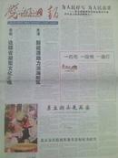 报纸【638】报纸  光明日报2011年11月27日全8版