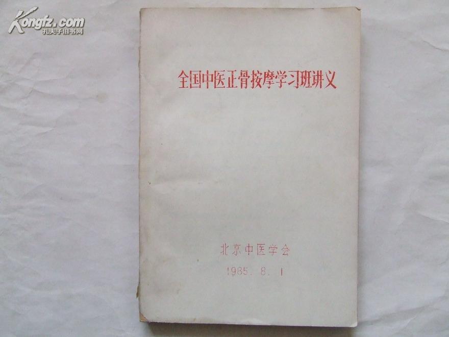 85年油印,《全国中医正骨按摩学习班讲义》,老中医正骨按摩经验论文,多种正骨按摩疗法,仅此一本。