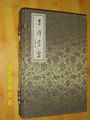 吉祥荣云 庆云书画名家上下册 三本一套涵装宣纸线装本