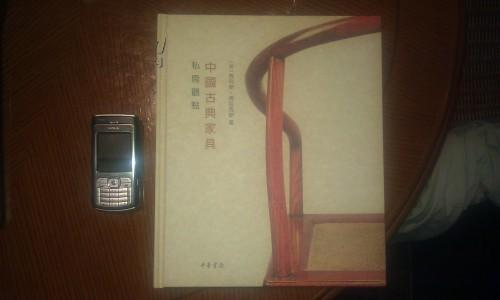 Classical Chinese Furniture: A Very Personal Point of View 中国古典家具私房观点 中文版首发
