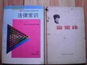 法律常识 (江西省初级中学普法读本)