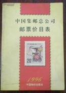 【中国集邮总公司 邮票价目表 1996】