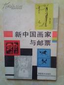 新中国画家与邮票