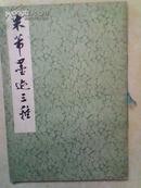 :米芾墨迹三种(8开,73年1版,78年2印)