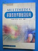 多媒体技术基础及应用(本科教材)