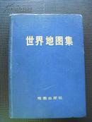 【世界地图集】1972年北京地图出版社1版1印