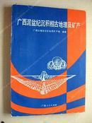 广西泥盆纪沉积相古地理及矿产 87年1版1印 包邮挂