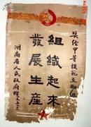 珍稀绣品 1952年湖南省人民政府 奖给甲等模范互助组  [高55cm宽37cm]  甲等   模范   互助组