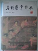 唐诗鉴赏辞典(精)