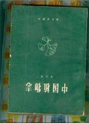 中国植物志 (第七卷 )  (