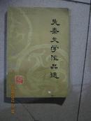 -【先秦文学作品选//1980年1版2印//吉林人民出版社出版