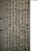 扬州市书法家协会理事<<王崇斌书法>>195x85cm