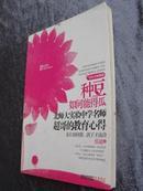 张超/著 名校名师系列《种豆如何能得瓜》2011年3月一版一印原价27元[A1-2-1-1]