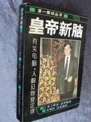 (英)罗杰·彭罗斯 著《第一推动丛书:皇帝新脑》有关电脑、人脑及物理定律(印523页 原价20元)[D1-2-2-3]