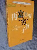 """刘丰/编著 家庭教育《再富也要""""穷""""孩子》(现货)2007年3月一版一印5000册原价16元[A1-2-1-1]"""