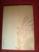 中国农村金融调查 【经济书籍·韩俊】