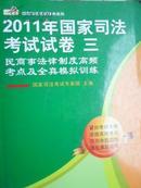 2011年国家司法考试试卷 三